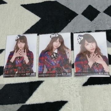 AKB48柏木由紀☆公式生写真〜希望的リフレイン5枚+4枚の計9枚セット!