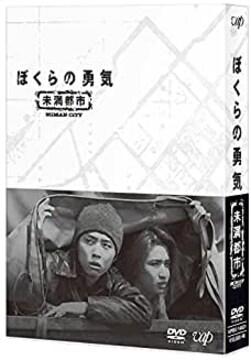 ■DVD『ぼくらの勇気 未満都市 DVD-BOX』Kinki堂本