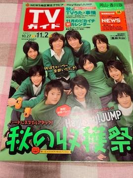 ★1冊/TV ガイド 2007.10.27〜 岡山・香川版