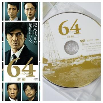 DVD★64-ロクヨン-前編★佐藤浩市-綾野 剛★レンタル落ち