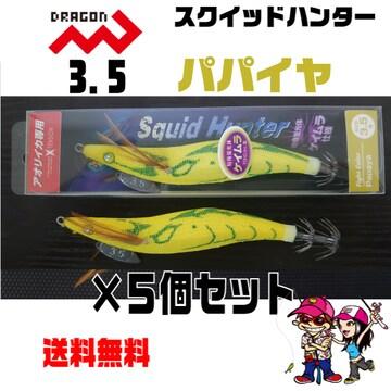 【10個セット】ドラゴン・ ヒート&ビート3.5オレンジ