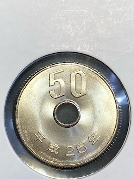 50円白銅貨 未使用 平成25年 送料無料