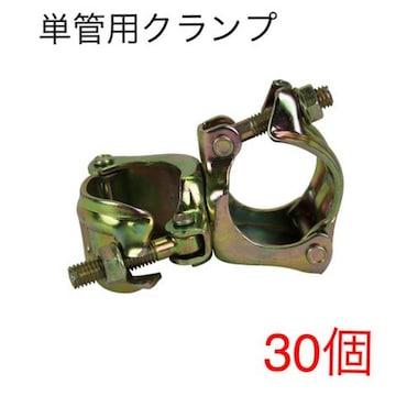 新品 単管用クランプ 直交 兼用 30コ入[21921]