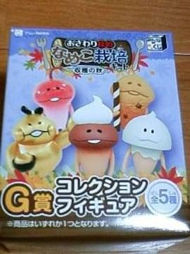 未開封なめこ栽培キット〜収穫の秋〜G賞コレクションフィギュア4個