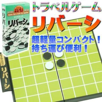 リバーシトラベルゲーム ゲームはマグネット式コンパクト Ag002