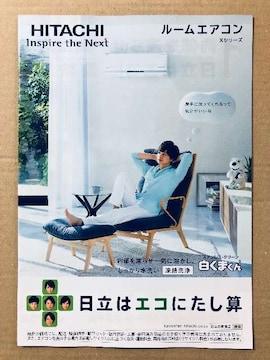 �F「日立はエコにたし算」嵐◆松本潤 松潤 カタログ1冊 エアコン