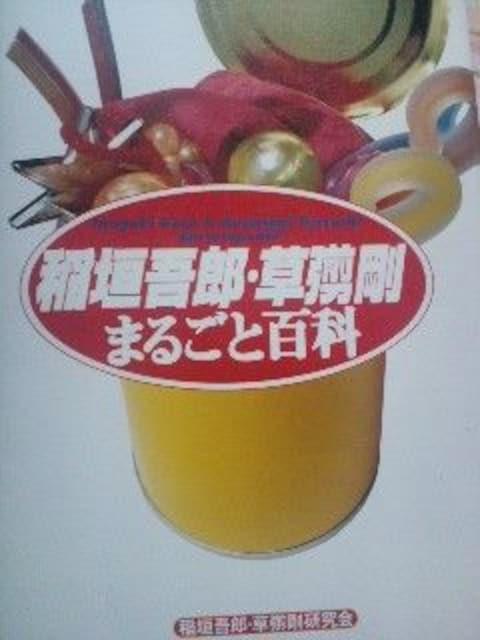 SMAP【稲垣吾郎・草なぎ剛】百科  < タレントグッズの