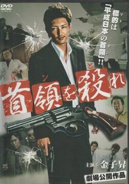 【中古DVD】首領を殺れ