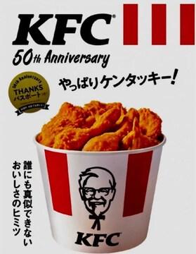 ☆KFC 50th  Anniversary やっぱりケンタッキー!☆