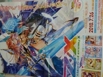 Z/X 誓約舞装編「明日に輝く絆」宣伝ポスター ゼクス