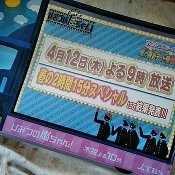 嵐 クリアファイル ひみつの嵐ちゃん!