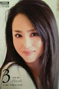 松田聖子【ニッポン放送TIME TABLE】2018年3月号