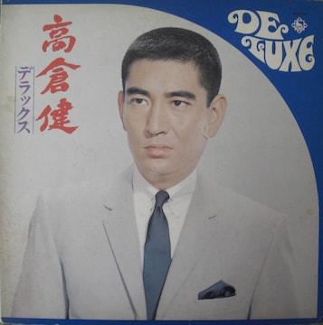 LPレコード/高倉健デラックス全12曲入中古品!!1969年0107