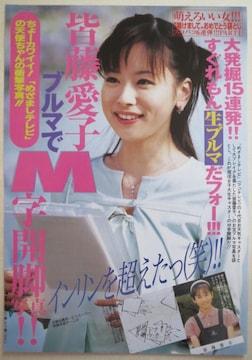 「皆藤愛子」さんの最初で最後となった単独袋綴じ