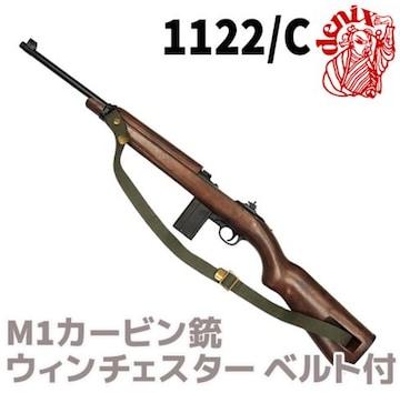 DENIX 1122/C M1カービン ウィンチェスター ライフル 復刻銃 モデルガン 模造
