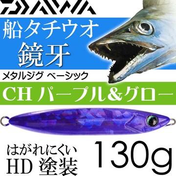 鏡牙メタルジグ ベーシック CHパープル&グロー 130g Ks134