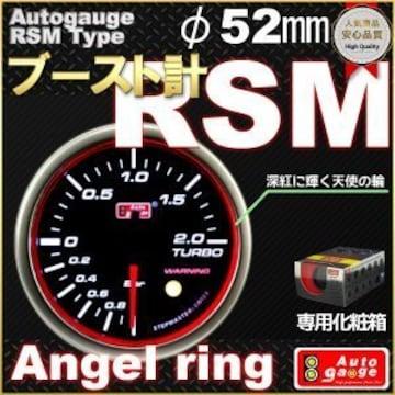 オートゲージ ブースト計 RSMタイプ φ52mm