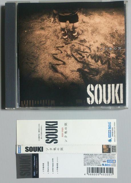 (CD)SOUKI/ソウキ☆ソラ色の空★帯付き♪即決価格♪  < タレントグッズの
