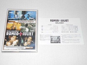 DVD★ロミオ&ジュリエット チャプターリスト付