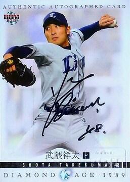 BBM.2012.DIAMOND AGE 武隈祥太[48]・直筆サインカード /30 埼玉西武