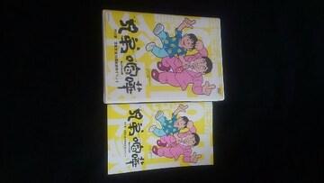 兄弟喧嘩 中川家 芸能生活10周年記念イベントDVD 即決 漫才
