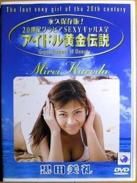 アイドル黄金伝説DVD 黒田美礼
