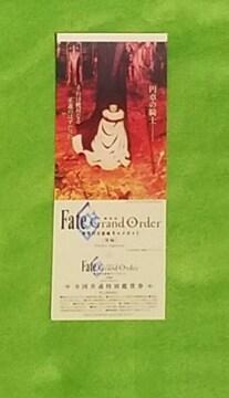 映画 FGO 〜神聖円卓領域キャメロット〜 前売り券