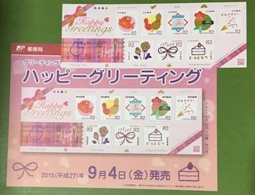 H27.ハッピーグリーティング:82円切手1シート(シール式)+解説紙