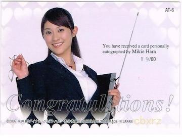 原幹恵Honey女教師直筆サインカード19/60さくら堂2008