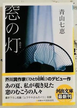 青山七恵/窓の灯クリックポスト配送可能