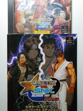 CAPCOM VS.SNK〜2000 PRO◆プレステ(PSソフト+攻略本)カプコン