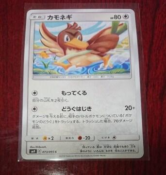 ポケモンカード たね カモネギ SM9 073/095