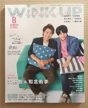 ◆訳あり◆winkup 2017年8月号 抜けページ有 嵐 大野 JUMP 知念