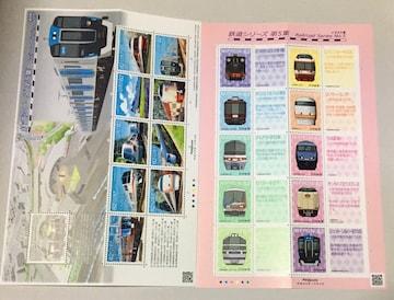 鉄道第5集通常・イラスト版各1シート:額面合計1640円分#訳あり