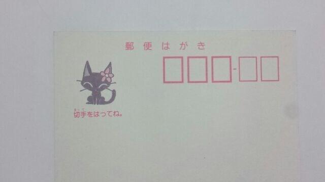 ご近所物語(矢沢あい)サマーポストカード りぼん付録 未使用新品 < アニメ/コミック/キャラクターの