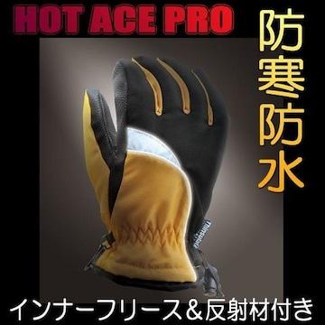 【送料無料】防寒防水グローブ 手袋 フリース 反射材/Mサイズ
