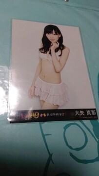 AKB48・恋愛総選挙1/149生写真・大矢真那・2枚セット