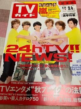 ★1冊/TVガイド 2009.8.29〜 関東版
