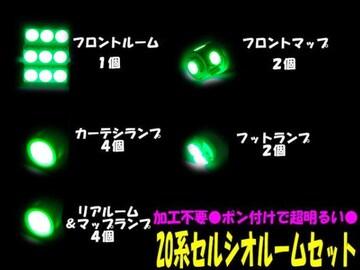超LEDルームランプ13点セット緑★20セルシオ前期/後期用