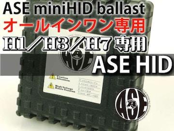 ASEオールインワンHID35WバラストH1/H3/H7交換用1個 as9012ba35