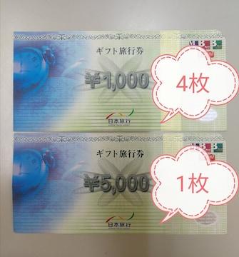 日本旅行 旅行券(9000円) 普通郵便送料無料