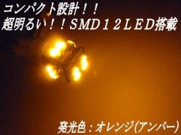 mLED12連SMDオレンジポジションランプ★日産Y50フーガ
