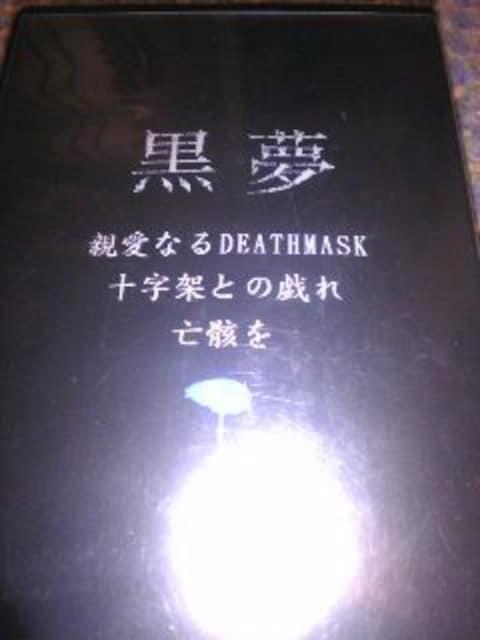 黒夢ビデオ DEEP UNDER < タレントグッズの