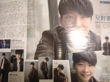 星野源★2017年5月号★月刊TVガイド