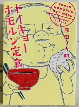 熊田プウ助トーキョーホルモン定食クリックポスト配送可能
