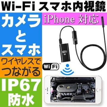 wi-fiスマホ内視鏡 iPhone スマホで見れるカメラ MO-LEN03max53