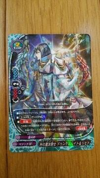 バデェファイト【絆の魔法騎士ドゥンケルハイト&リヒト】