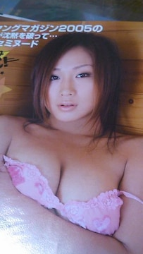 ☆小林ゆり雑誌からの袋綴じ