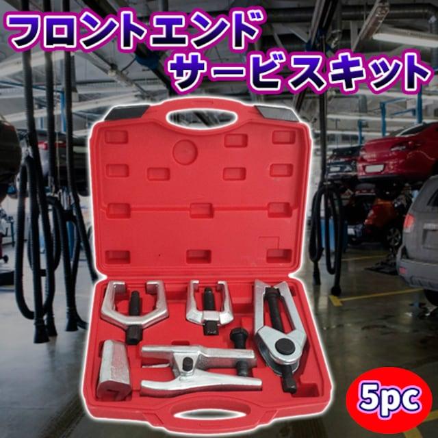5pcフロントエンドサービスキット ボールジョイントプーラー < 自動車/バイク
