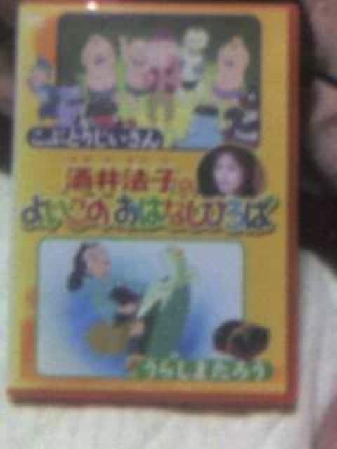 酒井法子のよいこのおはなしひろば  < CD/DVD/ビデオの